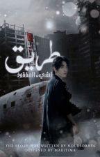 طريق (١): الشيء المفقود. by NourhanSobhy6