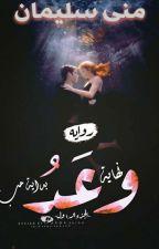 نهاية وعد بداية حب ... للكاتبة منى سليمان by MonaSoliman6