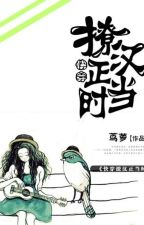 [NT] Trêu chọc hán đương thì (nhanh xuyên) - Điểu La. by ryudeathooo