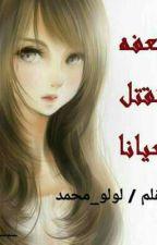 العفه تقتل احيانا  by user28412240