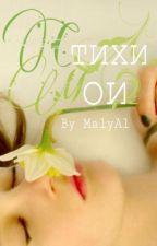 Стихи Мои by MalyAl
