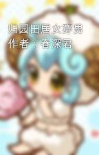 归园田居女穿男 作者:春深君 by DuMy96