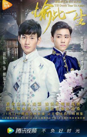 till death tear us apart gay movie chinese drama