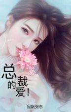 [总裁的爱!] Tình yêu của tổng tài! by KhaTu1822006