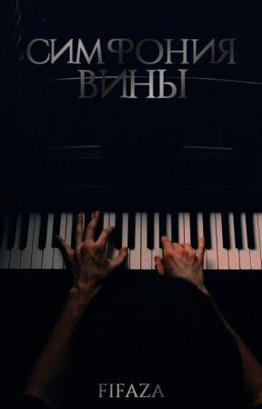 симфония вины by fifaza