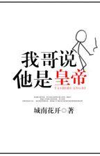 [NT] Ta ca nói hắn là hoàng đế - Thành Nam Hoa Khai. by ryudeathooo