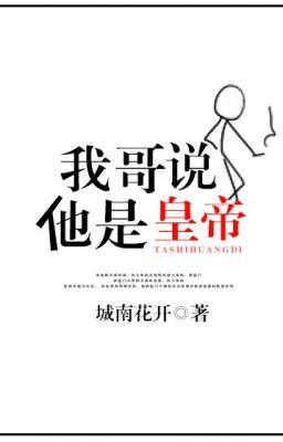 Đọc truyện [NT] Ta ca nói hắn là hoàng đế - Thành Nam Hoa Khai.