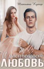 И расцветает любовь by TatyanaKupor
