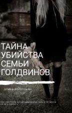Тайна убийства семьи Голдвинов.  by eli-voom