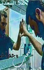 للحب وجه آخر by 22Olaabdelwahab