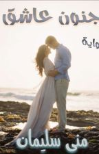 جنون عاشق - منى سليمان  by MonaSoliman6