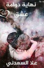نهاية دوامة عشق by 22Olaabdelwahab