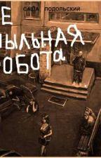 Не пыльная работа by sashapodolsky