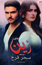 لوعة عشق by SaharFaragYossef