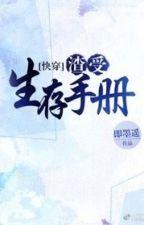 Sổ tay sinh tồn của tra thụ - Tức Mặc Dao by louismathew