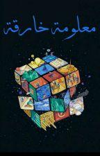 مَعلومة خارِقة. by ElsarHoran