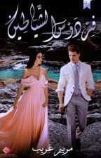 فردوس الشياطين ..للكاتبه مريم غريب by ShaimaaGonna