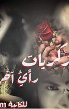 للذكريات راي اخر by fatima61243