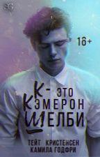 К - это Кэмерон Шелби by -godness