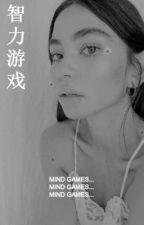 mind games.          ( justin bieber ) by sadiesiink