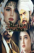 العبابسه by user01167464