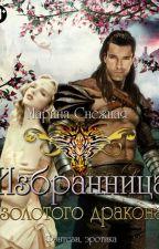 Избранница Золотого дракона. Часть 1 by AlisaGettan