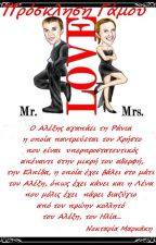 Πρόσκληση Γάμου by NektariaMarkakis