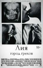 Лия: Город Грехов 18+ by AnastasiyaSidelkina
