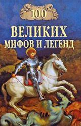 100 Великих мифов и легенд by Callmearco