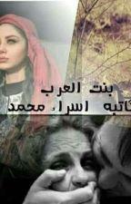 بنت العرب الجزء الأول والثاني by omkinda96