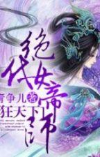 Cuồng thiên hạ: tuyệt đại nữ đế sư (dị giới, nữ cường, sát thủ xuyên phế sài) by kyo_91st