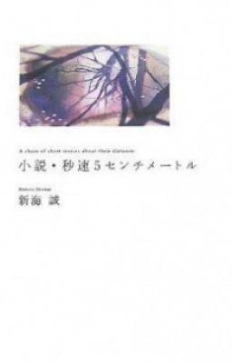 5 centimeter per second (Light Novel)