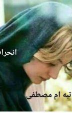 #انحراف ام by Ummstafa22