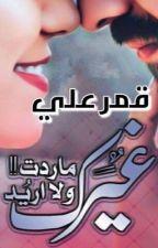 وقعت في حب عمي ( مترجمة ) by Qamar_Ali95