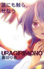  裏切り者  URAGIRIMONO by AtsukoAnpan