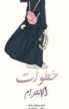 خطوات التزام by MayarMayar018