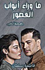 ما وراء ابواب القصور_ضحيه اخي by FatmaSultan947