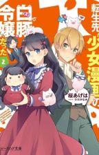 Tensei Saki ga Shoujo Manga no Shiro Buta Reijou datta by Aegist_Ran