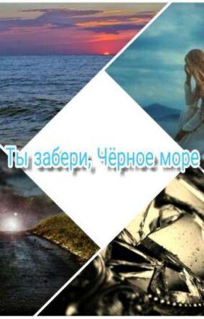 Ты забери, Чёрное море | #brilliantstory by Kristushalove