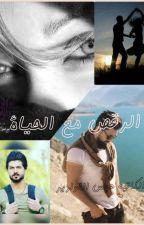 الرقص مع الحياة  by zaenab81