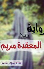 المعقدة مريم💙 by SalmaEldin856