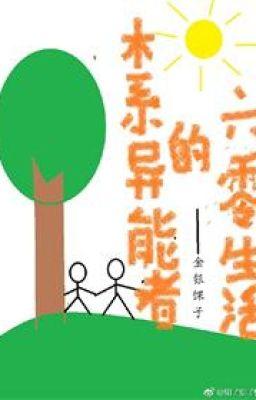 Đọc truyện Mộc hệ dị năng giả sáu mươi sinh hoạt - Hoàn