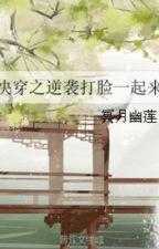 [Xuyên nhanh] Nghịch tập vả mặt cùng nhau tới by tsumetaiyoru