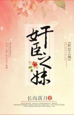 [NT] Gian thần chi muội - Trường Câu Lạc Nguyệt. by ryudeathooo