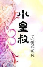 """Tiểu hoàng """"thúc"""" - Trắc nhĩ thính phong (xuyên không) by Tsubaki"""