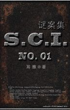 SCI谜案集 ENG Translation [SCI Collection of Mysterious Cases/SCI Mystery] Vol. 1 by kitsun-e