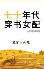 [NT] 70 niên đại xuyên truyện nữ phụ - Tô Chỉ. by ryudeathooo