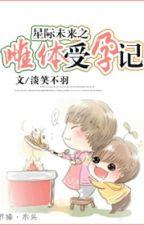 Tinh tế vị lai chi thụ dựng ký - Đạm Tiếu Bất Vũ by hanxiayue2012