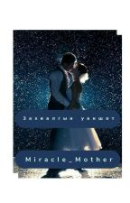 Захиалгын Уаншот by Miracle_Mother