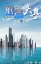 Địa sản đại hanh - Lạc Dung by hanxiayue2012